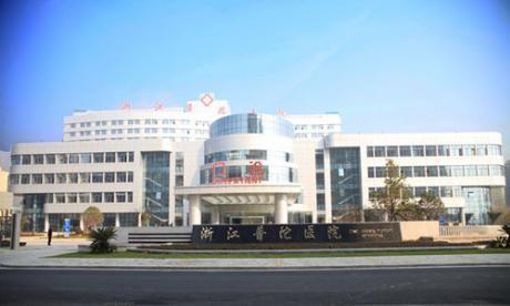 浙江省舟山市普陀医院体检中心