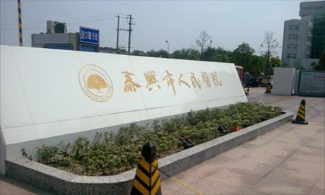 泰兴市人民医院体检中心