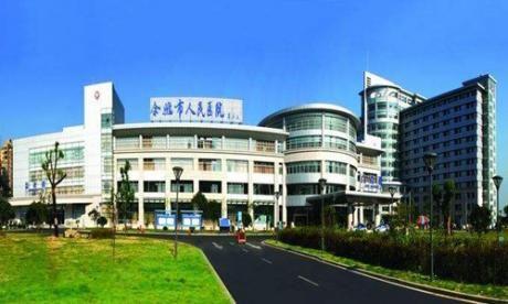 余姚市人民医院(阳明医院)体检中心