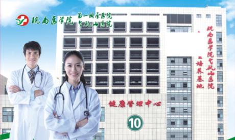 皖南医学院弋矶山医院体检中心(全国健康管理示范基地)