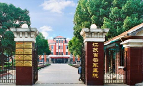 江苏省荣军医院体检中心