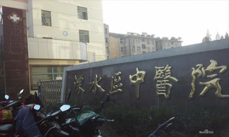 溧水县中医院体检科
