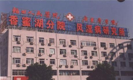 深圳市香蜜湖医院体检科