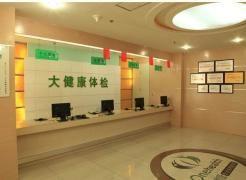 长春美年大健康体检中心(南关分院)