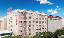 泉州兴贤医院体检中心