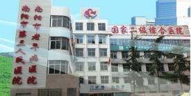 南阳市第三人民医院体检中心