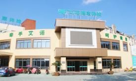 蚌埠艾诺体检中心