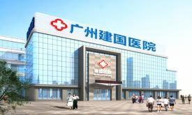 广州建国医院健康体检中心