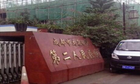 成都市龙泉驿区第二人民医院体检中心