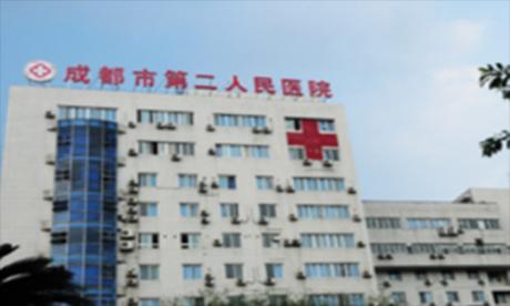 成都金牛区第二人民医院体检中心