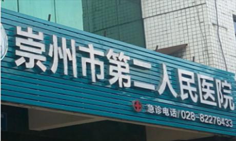 崇州市第二医院体检中心