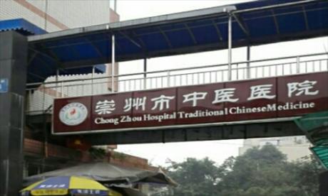 崇州市中医院体检科