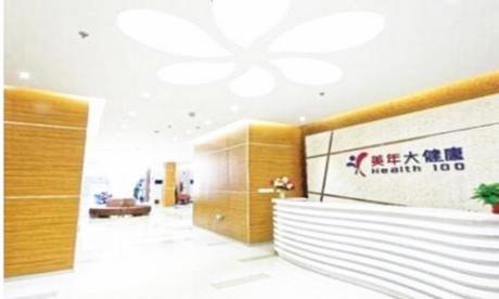 桂林美年大健康体检中心(七星分院)