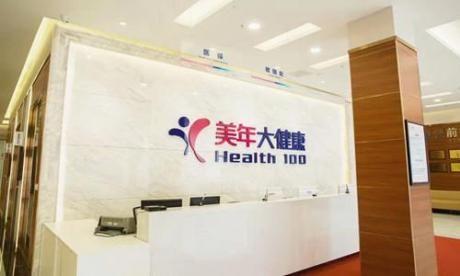 沈阳美年大健康体检中心(铁西分院)