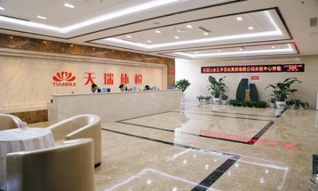 淄博天瑞体检中心