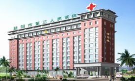 益阳市第三人民医院体检中心