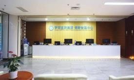 深圳市第五人民医院(罗湖医院)体检中心(国贸体检部)