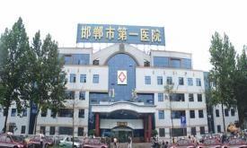 邯郸市第一医院体检中心(东区)