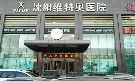 沈阳维特奥私立医院体检中心