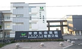 常熟东南医院体检中心