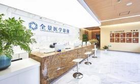 上海全景医学影像诊断中心(PET/MRI)