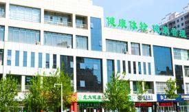 大庆北大健康体检中心(东城分院)