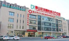 唐山达润体检中心