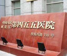上海解放军455医院体检中心
