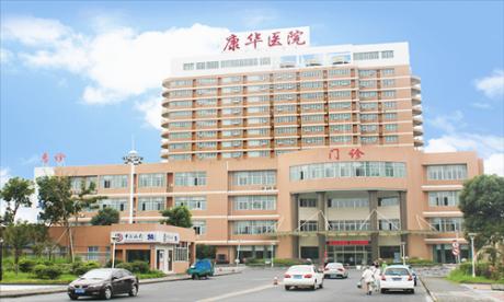 海宁康华医院健康体检中心