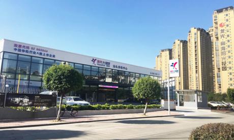 汕头美年大健康体检中心(龙湖区分院)