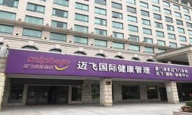迈飞(厦门)国际健康管理中心