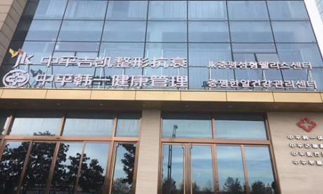 郑州中平韩一体检中心