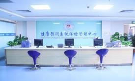 广东药科大学附属第三医院体检中心