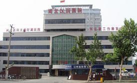 河北以岭医院体检中心