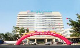 广东省惠州市第三人民医院健康管理中心