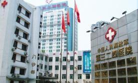中国人民解放军第三二四医院健康体检中心