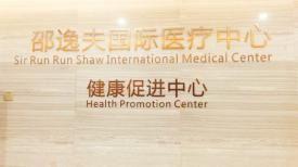 邵逸夫国际医疗中心
