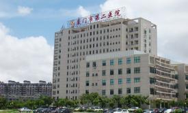 厦门市第二医院体检中心