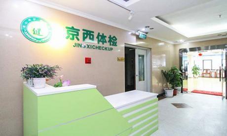 北京新京西健康体检中心