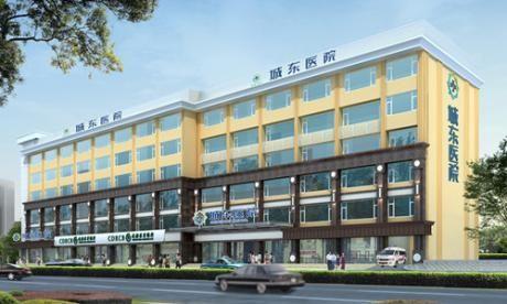 成都成华城东医院健康管理中心