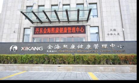 丹东熙康体检中心