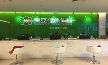 连江美亚健康体检中心