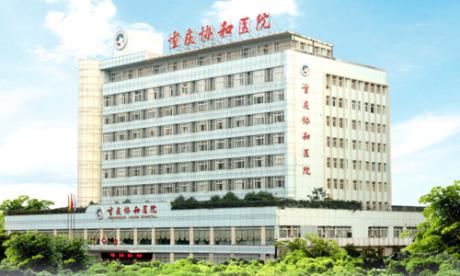 重庆协和医院健康体检中心
