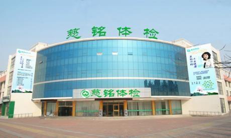 东营慈铭体检中心