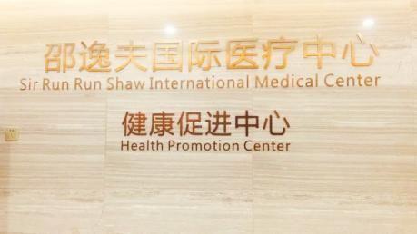 邵逸夫国际医疗中心(全程医疗)