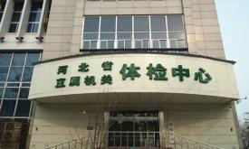 河北省直属机关体检中心