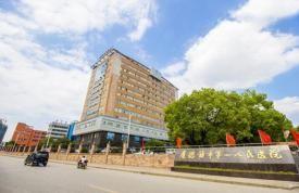 景德镇市第一人民医院体检中心