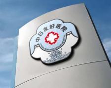 北京中日友好医院体检中心(全国健康管理示范基地)
