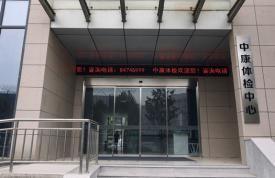 武汉中康祥瑞体检中心