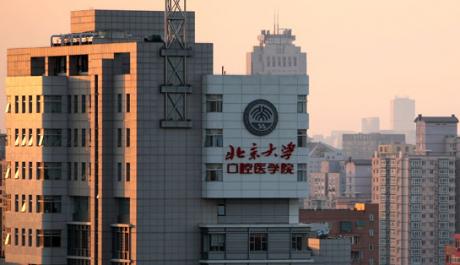北京大学口腔医院体检中心